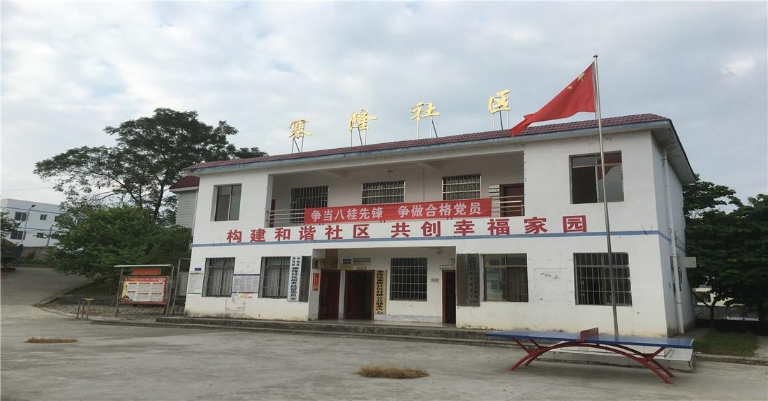 广西壮族自治区柳州市柳城县寨隆镇寨隆社区