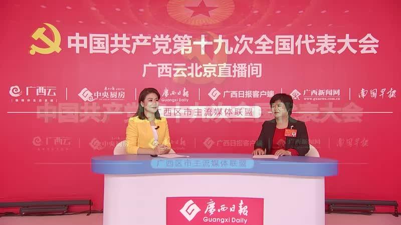 十九大代表杜丽群做客广西云北京直播间