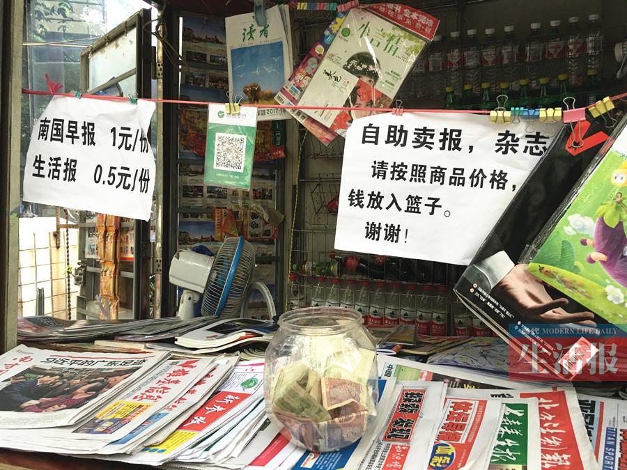 为照顾家庭又兼顾老读者 报刊亭老板推出自助卖报