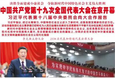 10月19日广西日报首页小视频