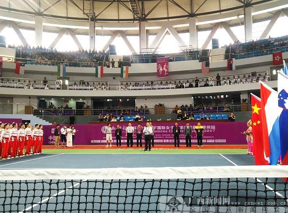 2017ITF国际女子网球巡回赛·柳州站开幕(图)