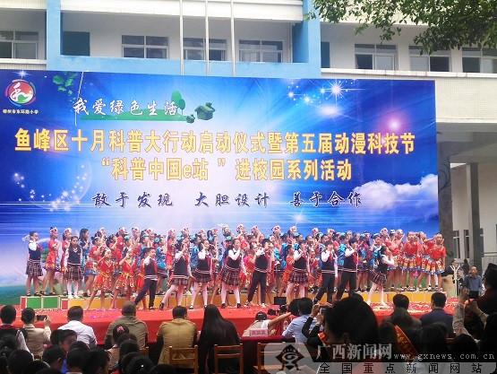倡导绿色生活 柳州鱼峰区十月科普大行动启动(图)