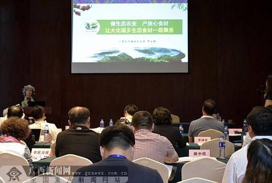 大化拟创建中国首个生态食材基地县(图)