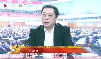 理论创新在线访谈:自治区党委党校常务副校长、自治区决策咨询委专家胡建华