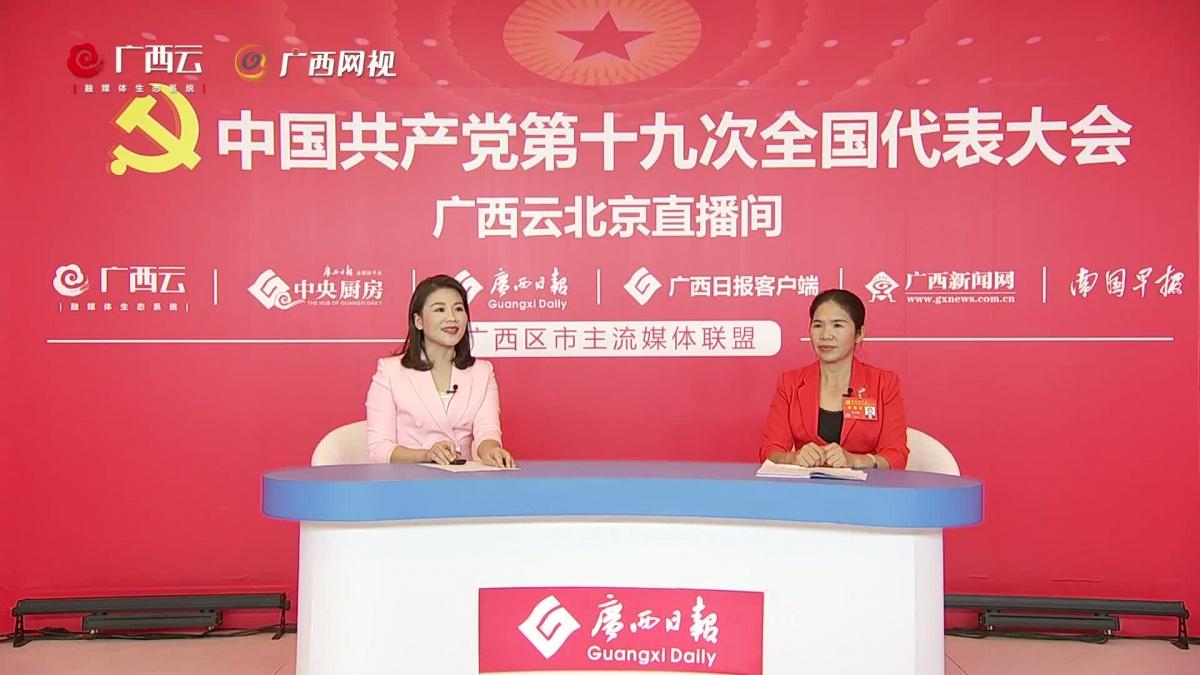 十九大代表赖玉梅做客广西云北京直播间