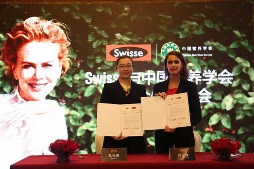 "Swisse携手中国营养学会推出""美容营养技能培训""项目"