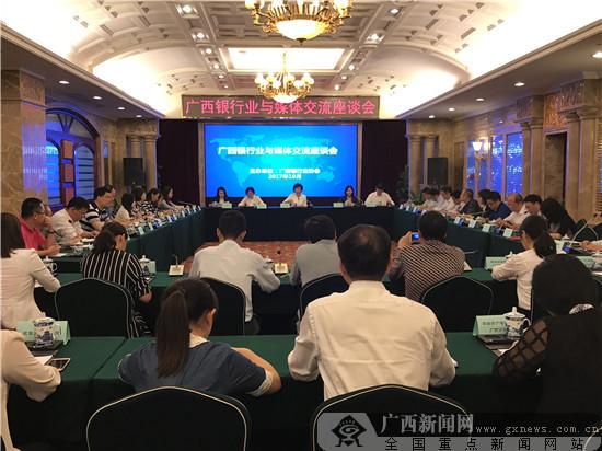 广西银行业协会组织各银行与媒体交流座谈