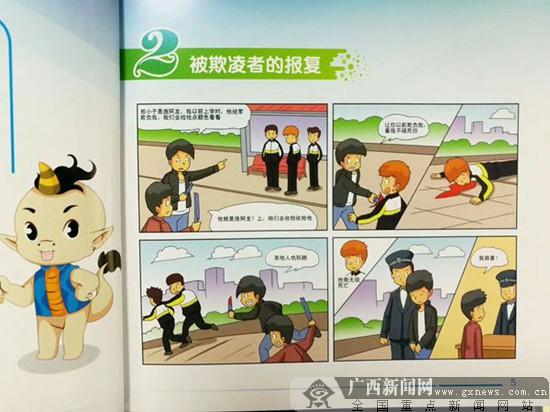 南宁市中院印发典型案例宣传手册预防校园欺凌