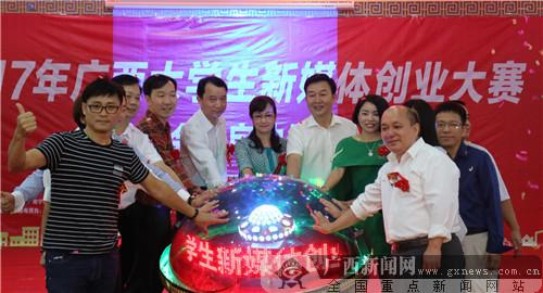 首届广西大学生新媒体创业大赛正式启动