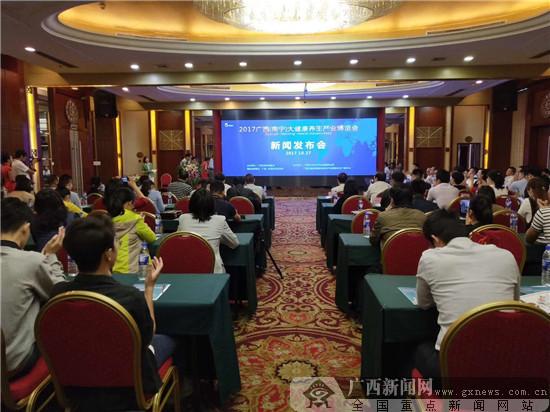 2017广西大健康养生产业博览会举行新闻发布会