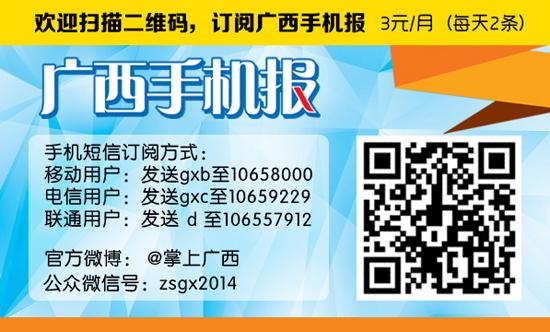 广西手机报11月13日下午版