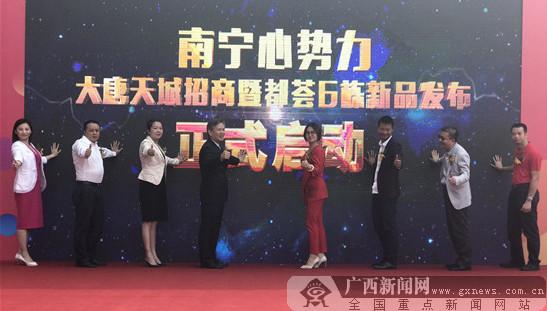 大唐天城招商签约暨都荟6栋新品发布会在南宁举行