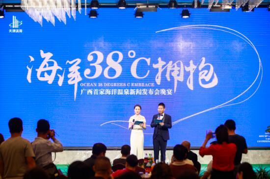 广西首家海洋温泉项目正式落户钦州