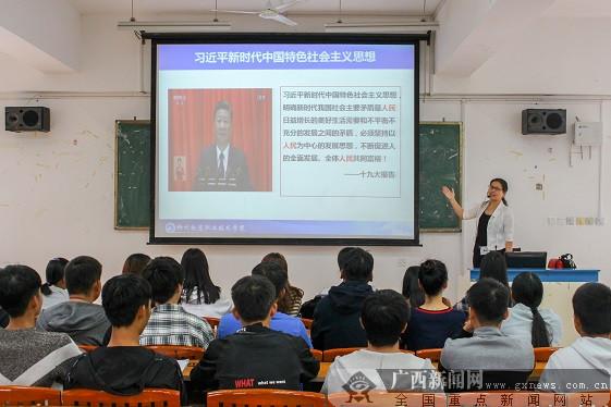 新时代中国特色社会主义思想进柳铁职院思政课堂