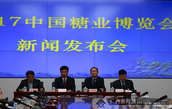首届中国糖业博览会于11月2日9时在南宁国际会展中心开幕
