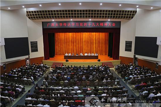 广西大学传达学习党的十九大精神