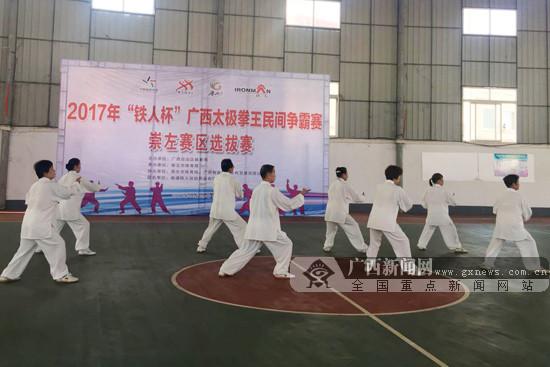 """2017广西太极拳王民间争霸赛崇左赛区""""拳王""""揭晓"""