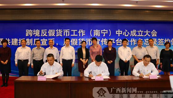 跨境反假货币工作(南宁)中心成立(组图)