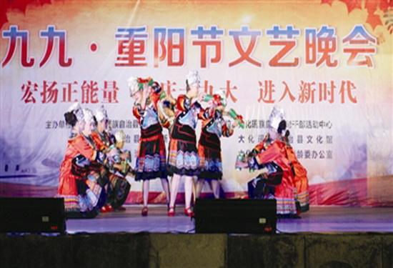 大化举办文艺晚会欢庆十九大喜迎重阳节