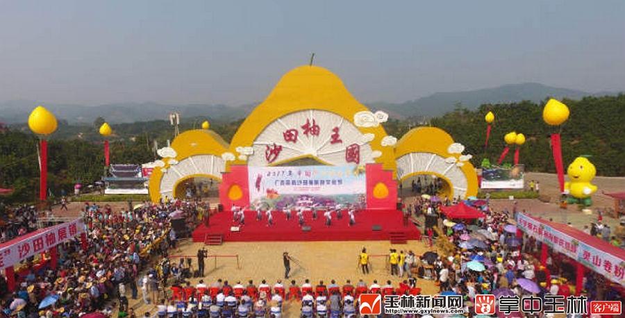 2017广西容县沙田柚旅游文化节开幕