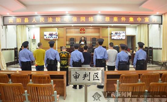 宾阳县集中宣判6起电信网络诈骗案