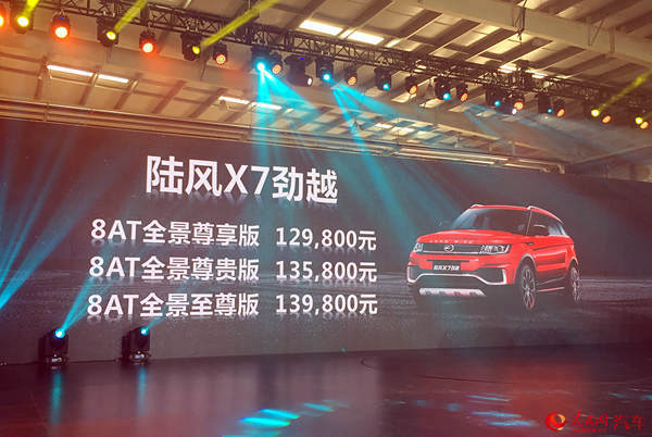 陆风X7劲越正式上市  售价12.98万-13.98万元