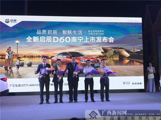 中级轿车全新启辰D60南宁上市