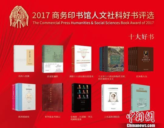 2017商务印书馆人文社科十大好书揭晓