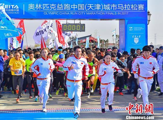 奥林匹克益跑中国城市赛天津开赛