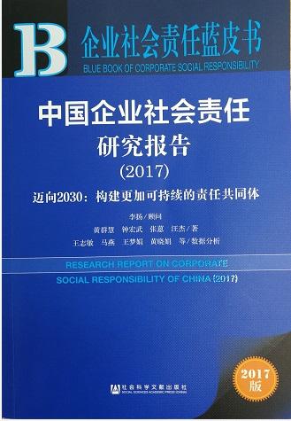 《企业社会责任蓝皮书(2017)》 蒙牛蝉联乳业第一