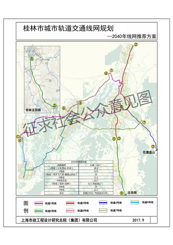 桂林市轨道交通线网规划 面向社会公开征求意见