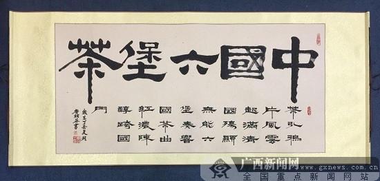 当代名人茶文化书法作品欣赏