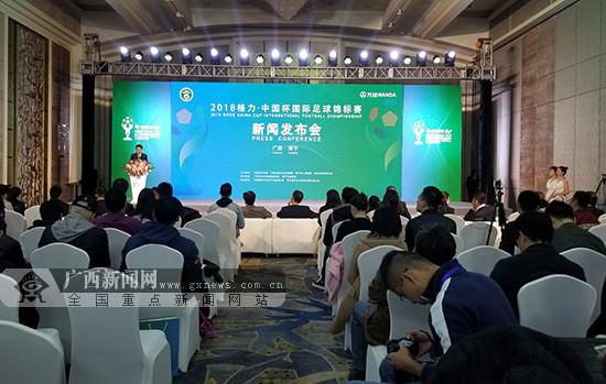 """第二届""""中国杯""""赛事全面升级 将于2018年3月22日开赛"""