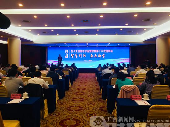 金卡工程城市卡运营联盟第十六次理事会在南宁举行
