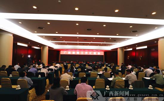 广西禁毒工作汇报会在南宁举行