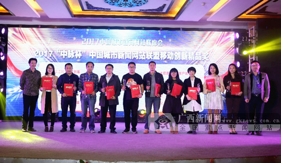 2017中国城市新闻网站年度新闻奖:本网再获殊荣