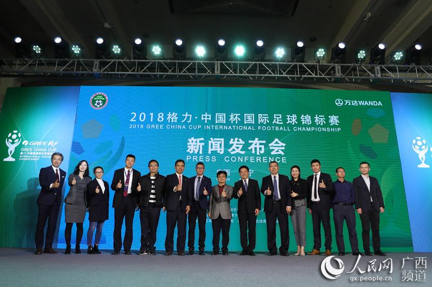 """2018年""""中国杯""""新闻发布会在北京举行"""