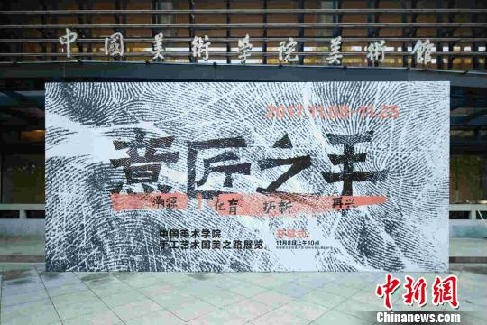 国美手工艺术品展杭州开幕 回归手艺根源复兴东方经典