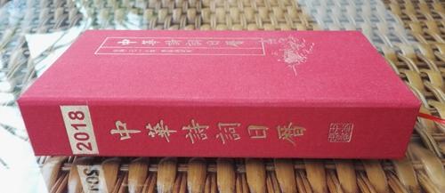 当传统文化融入日历:诗词日历书,你舍得撕页吗
