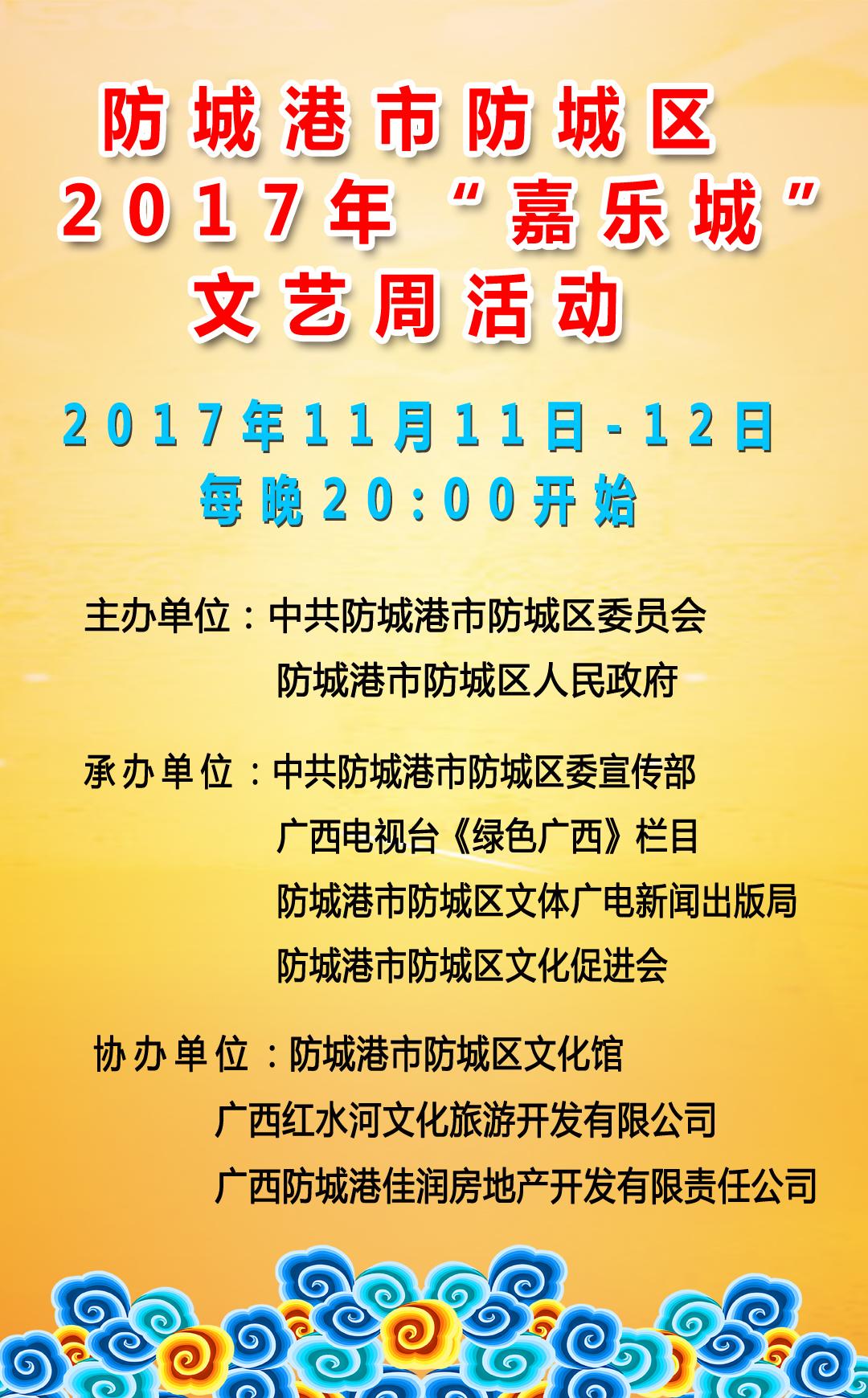 """2017年""""嘉乐城""""文艺周活动"""