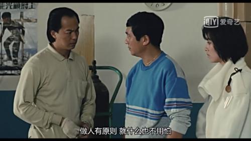 """剧中,坚叔(中)对宋子豪说""""做人有原则,就什么也不用怕""""。 图片来源:视频网站截图"""