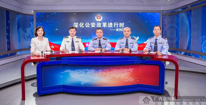 [访谈]深化公安改革 提升社会治安治理水平