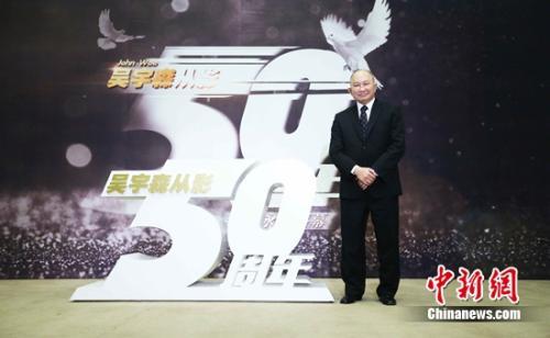吴宇森出席从影50周年电影展映。