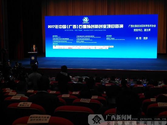 2017年中国(广西)石墨烯创新创业项目路演启动