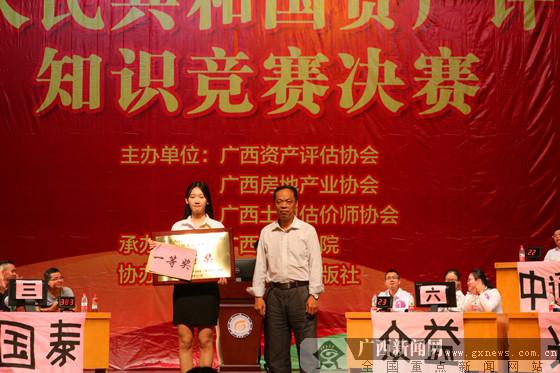 广西举行资产评估法知识竞赛 广西财院代表队夺冠