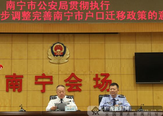 南宁市户口迁移施行新政 公安部门12月1日起受理