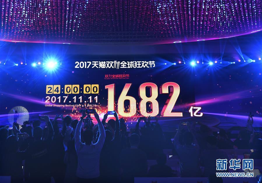 """(经济)(1) 天猫""""双十一""""交易额超1682亿元"""