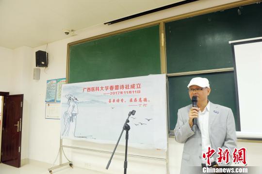 广西知名诗人贺小松到场为诗社成立打气。 蒋雪林 摄