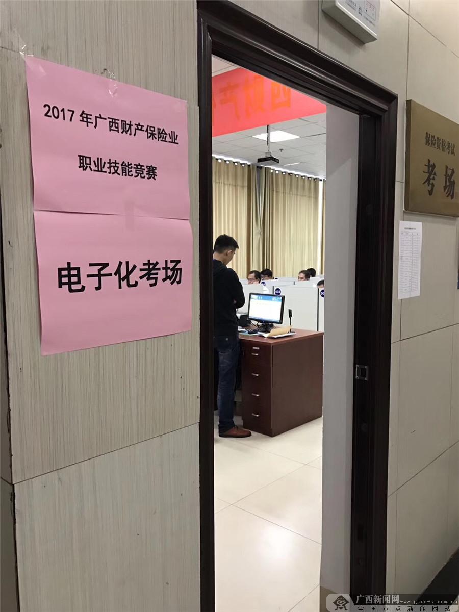2017年广西财产保险业职业技能竞赛正式拉开帷幕