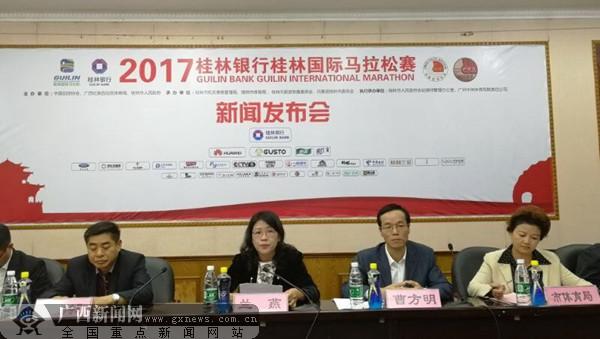 2017桂林国际马拉松赛11月19日鸣枪开跑(图)